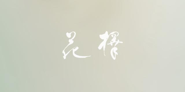 15.6 函館