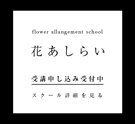 札幌フラワーアレンジメントスクール 「花あしらい」