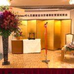 受賞祝いのスタンド  /   Award Stand-arrangement